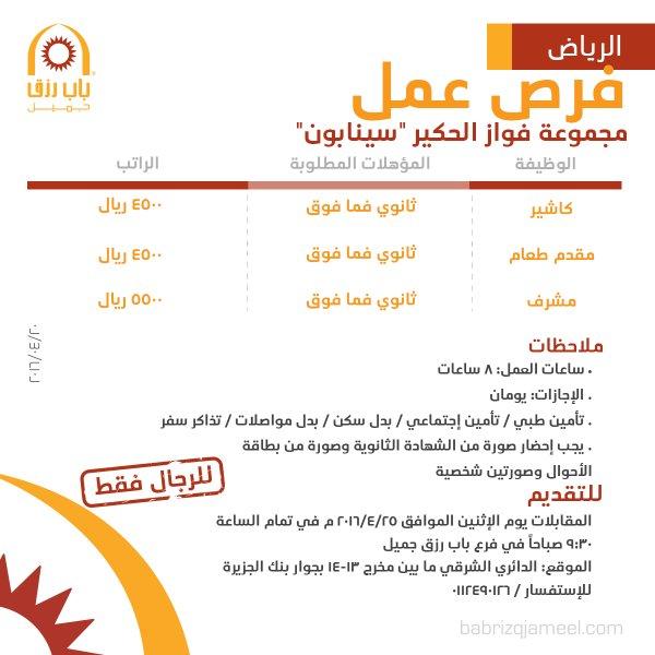 غدا الإثنين التقديم على وظائف في محل سينابون - الرياض