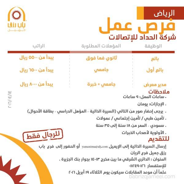 غدا الثلاثاء التقديم على وظائف في شركة الحداد للإتصالات - الرياض