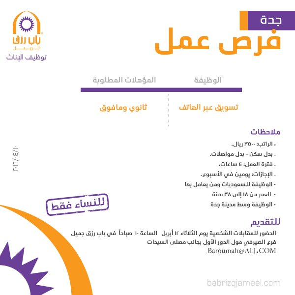 غدا الثلاثاء التقديم على وظيفة تسويق عبر الهاتف للنساء - جدة
