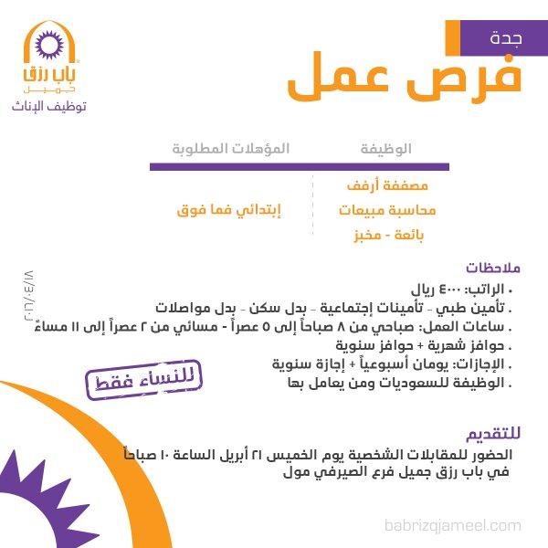غدا الخميس التقديم على وظائف نسائية - جدة