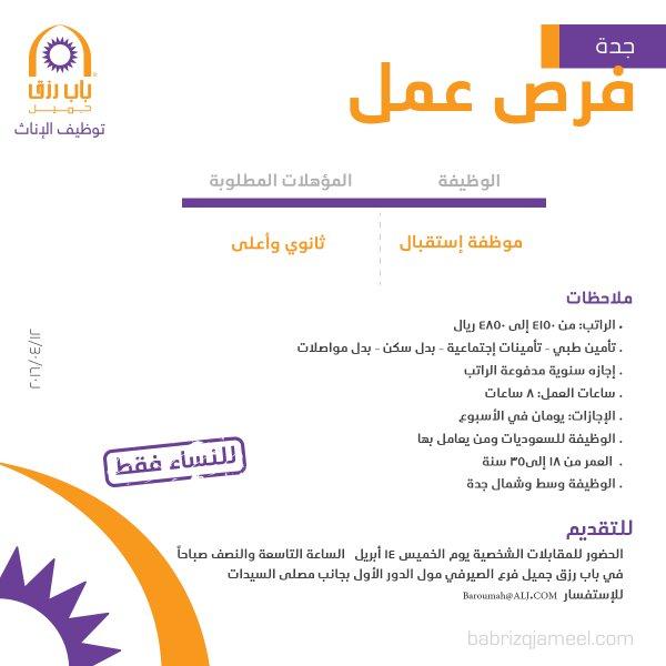 غدا الخميس التقديم على وظيفة استقبال نسائية - جدة