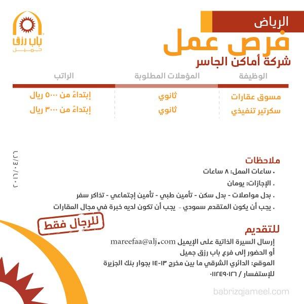 مطلوب مسوق عقارات وسكرتير تنفيذي لشركة أماكن الجاسر - الرياض