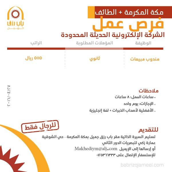 مطلوب مندوب مبيعات للشركة الإلكترونية - مكة المكرمة والطائف