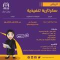 مطلوب موظفة سكرتارية تنفيذية - الرياض