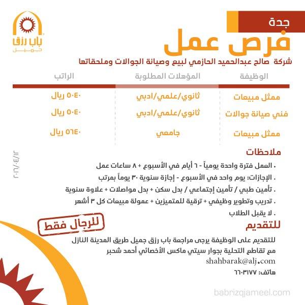 وظائف في شركة صالح عبد الحميد الحازمي - جدة