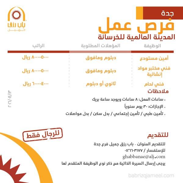 وظائف متعددة في شركة المدينة العالمية للخرسانة - جدة