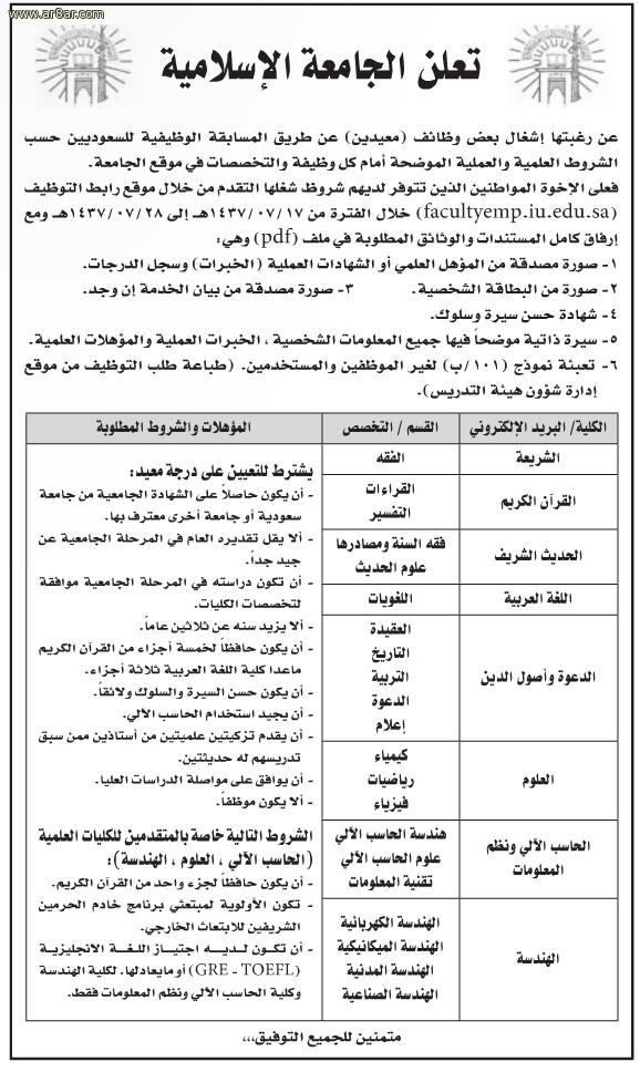 وظائف معيدين في الجامعة الإسلامية - المدينة المنورة