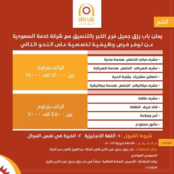 يوم غد الخميس التقديم على وظائف شركة خدمة السعودية - الخبر