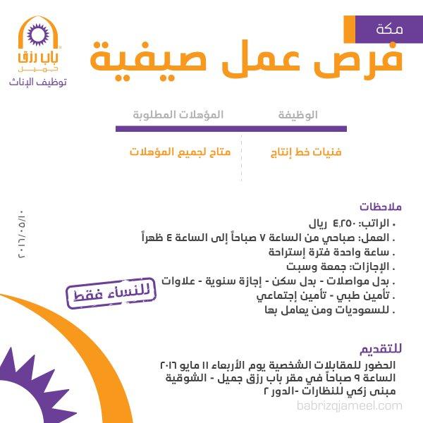 غداً الأربعاء التقديم على وظيفة صيفية بمسمى فنية خط إنتاج - مكة المكرمة