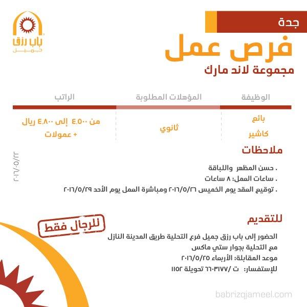 غدا الأربعاء التقديم على وظائف بائع وكاشير في مجموعة لاند مارك - جدة