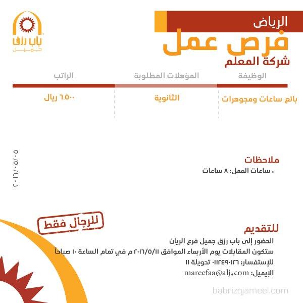 غدا الأربعاء التقديم على وظيفة بائع ساعات ومجوهرات في شركة المعلم - الرياض