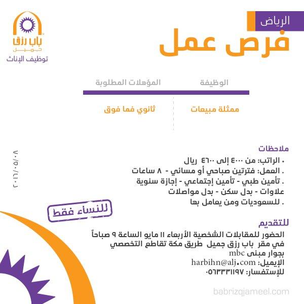 غدا الأربعاء التقديم على وظيفة ممثلة مبيعات - الرياض