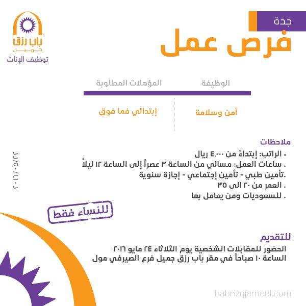 غدا الثلاثاء التقديم على وظيفة أمن وسلامة نسائية - جدة