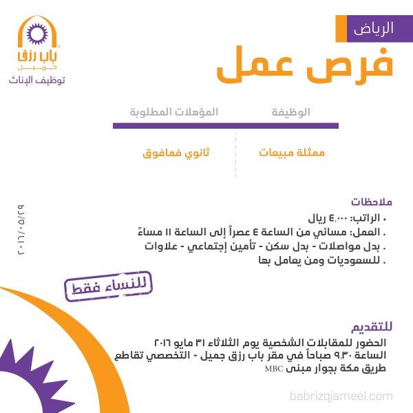 غدا الثلاثاء التقديم على وظيفة ممثلة مبيعات - الرياض