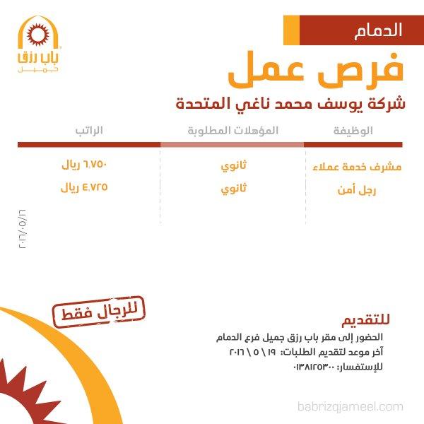 مطلوب مشرف خدمة عملاء ورجل أمن لشركة يوسف محمد ناغي المتحدة - الدمام