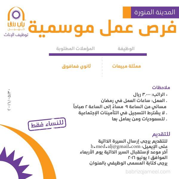مطلوب ممثلة مبيعات لشهر رمضان الكريم - المدينة المنورة