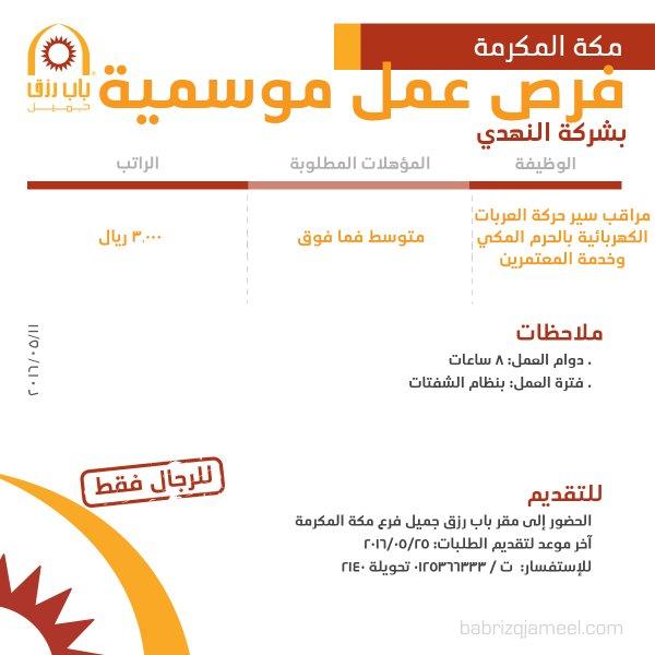 وظائف موسمية في شركة النهدي - مكة المكرمة