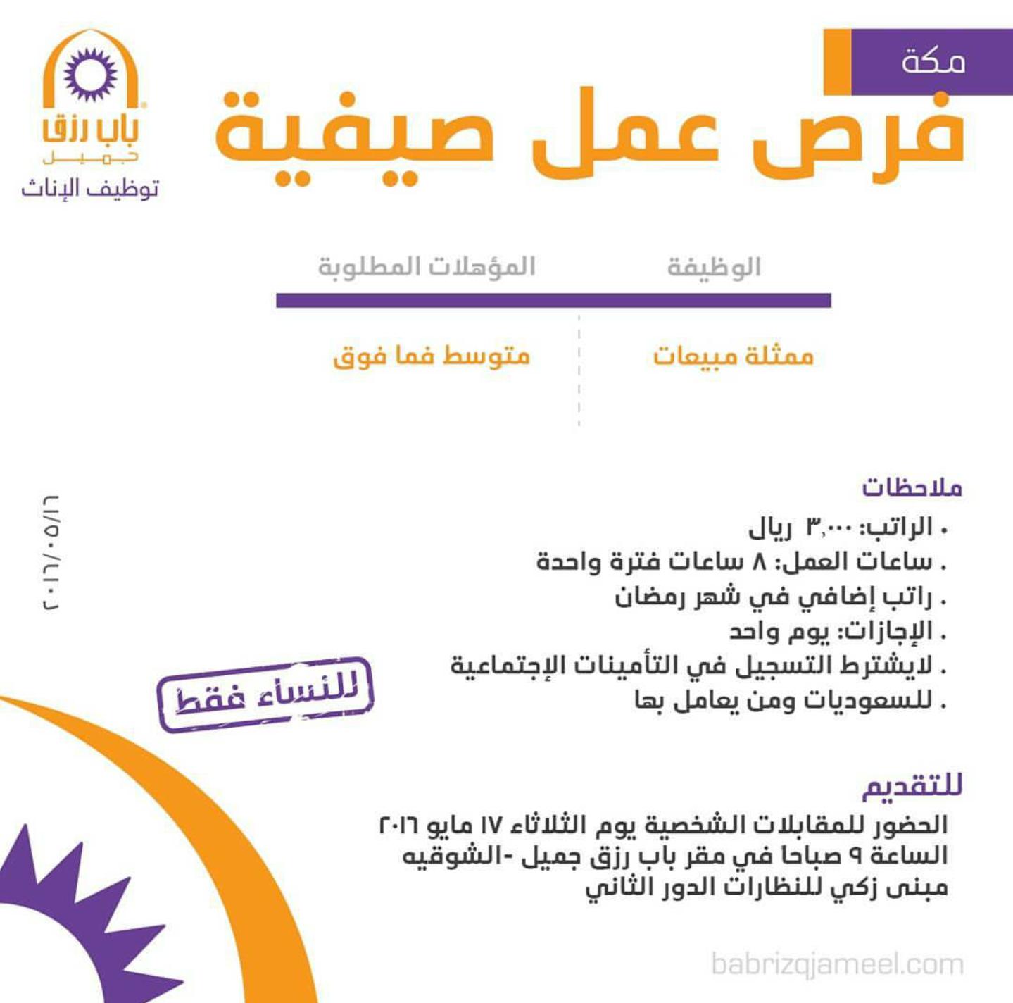 غدا الثلاثاء التقديم على وظيفة صيفية بمسمى ممثلة مبيعات - مكة المكرمة