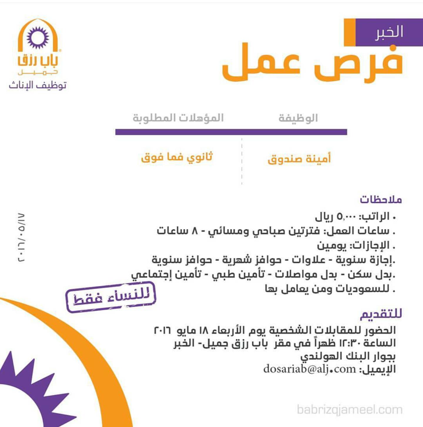 غدا الخميس التقديم على وظيفة أمينة صندوق - الخبر