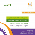 وظائف نسائية تطوعية في شهر رمضان الكريم - المنطقة الشرقية