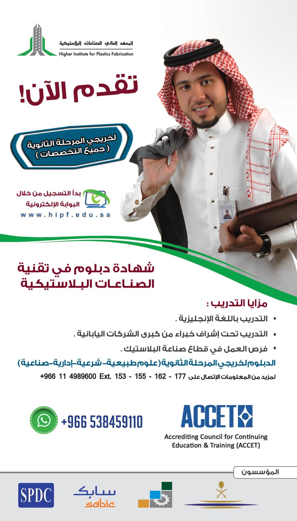 تدريب منتهي بالتوظيف في المعهد العالي للصناعات البلاستيكية - الرياض