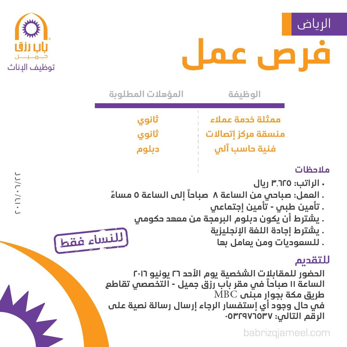 غدا الأحد التقديم على 3 وظائف نسائية - الرياض