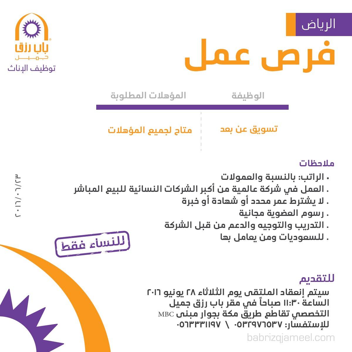 غدا الثلاثاء التقديم على وظيفة تسويق عن بعد للنساء - الرياض