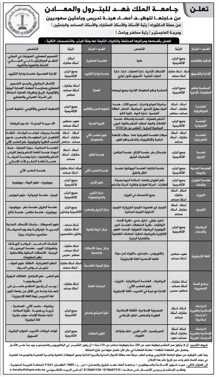 وظائف اعضاء هيئة تدريس وباحثين بجامعة الملك فهد للبترول والمعادن - الظهران