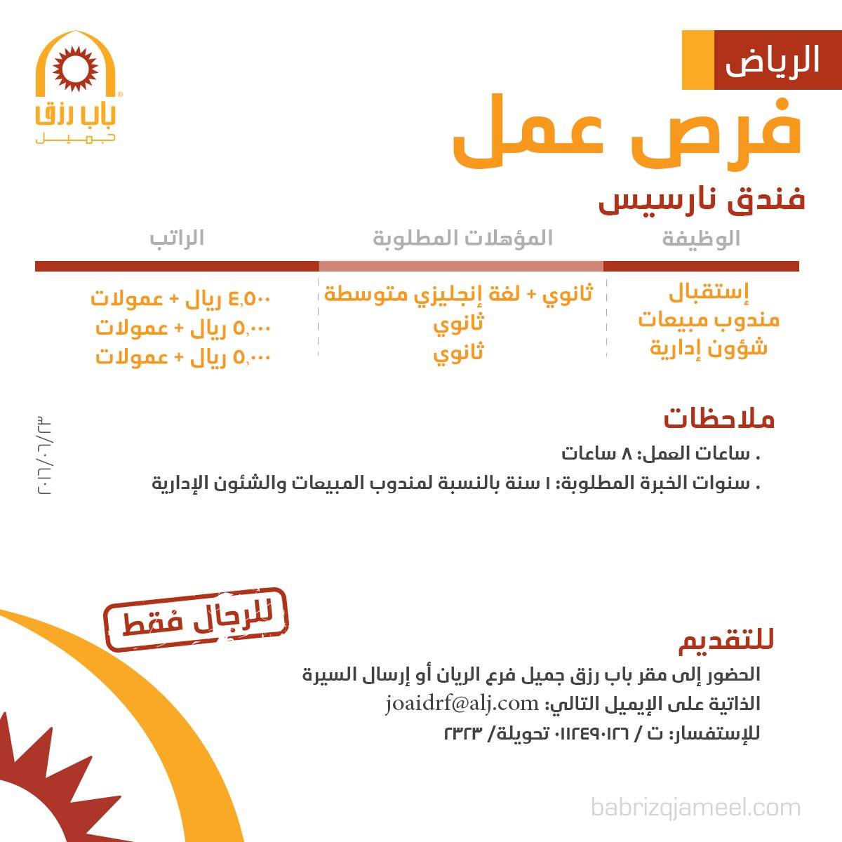 وظائف في فندق نارسيس - الرياض