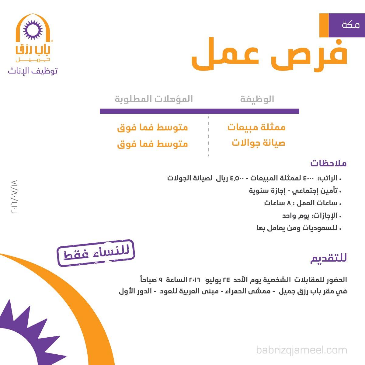 غدا الأحد التقديم على وظيفة ممثلة مبيعات وصيانة جوالات - مكة المكرمة