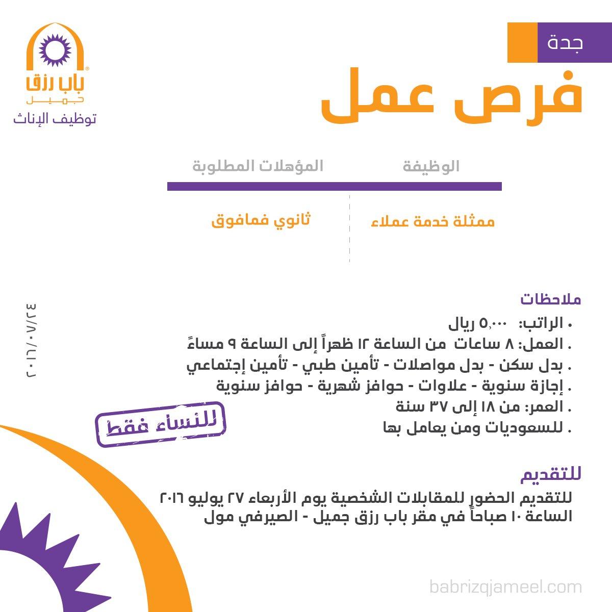 غدا الأربعاء التقديم على وظيفة ممثلة خدمة عملاء - جدة