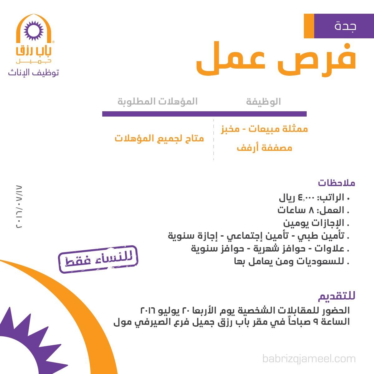 غدا الأربعاء التقديم على وظيفة ممثلة مبيعات ومصففة أرفف - جدة