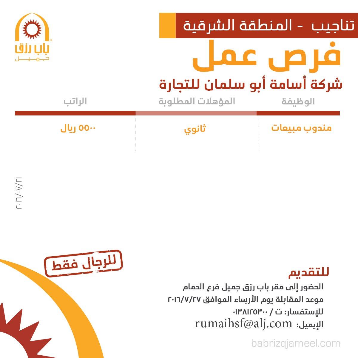 غدا الأربعاء التقديم على وظيفة مندوب مبيعات في شركة أسامة أبو سلمان - المنطقة الشرقية