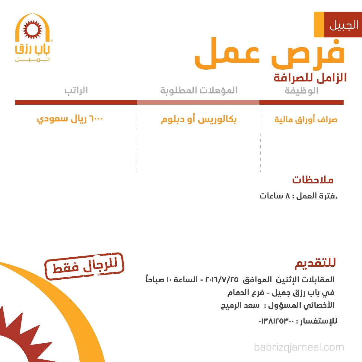 غدا الإثنين التقديم على وظيفة صراف أوراق مالية في شركة الزامل للصرافة - الجبيل