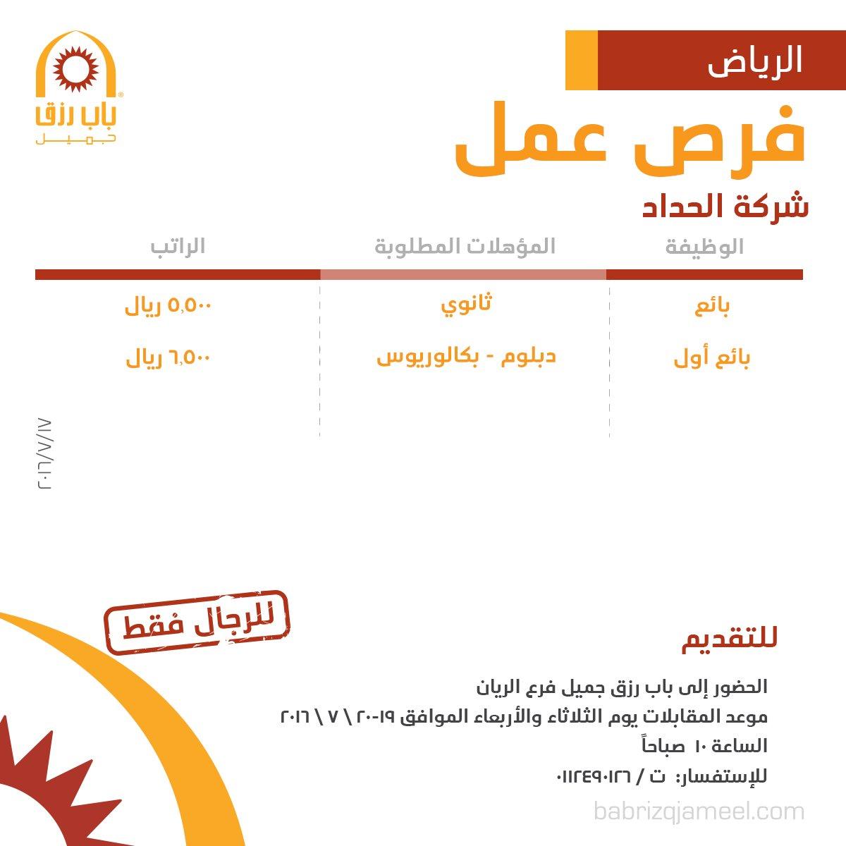غدا الثلاثاء وبعد غد الأربعاء التقديم على وظائف مبيعات في شركة الحداد - الرياض