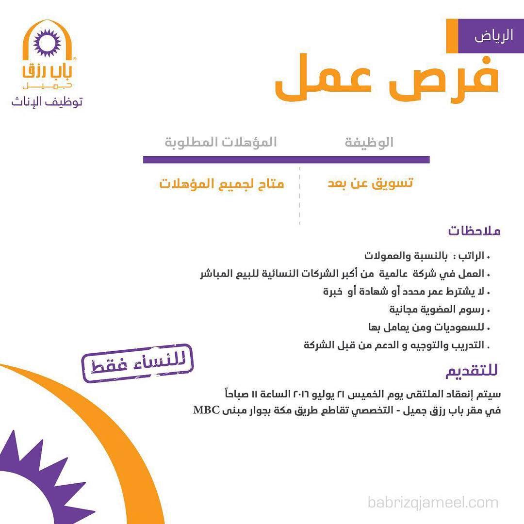 غدا الخميس التقديم على وظيفة تسويق عن بعد نسائية - الرياض