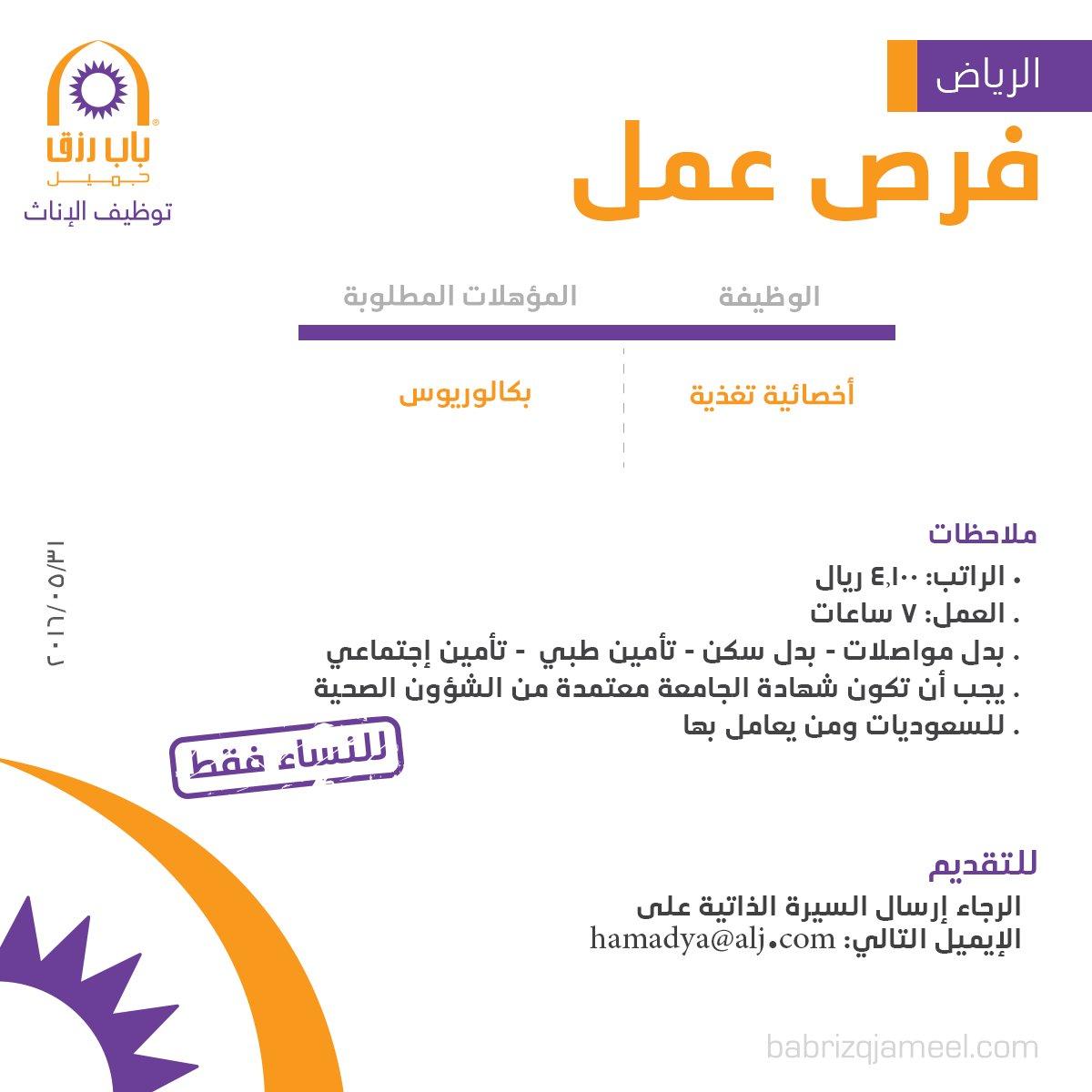 مطلوب أخصائية تغذية - الرياض