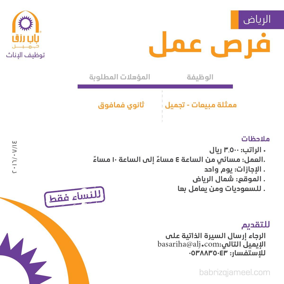 مطلوب ممثلة مبيعات تجميل - الرياض