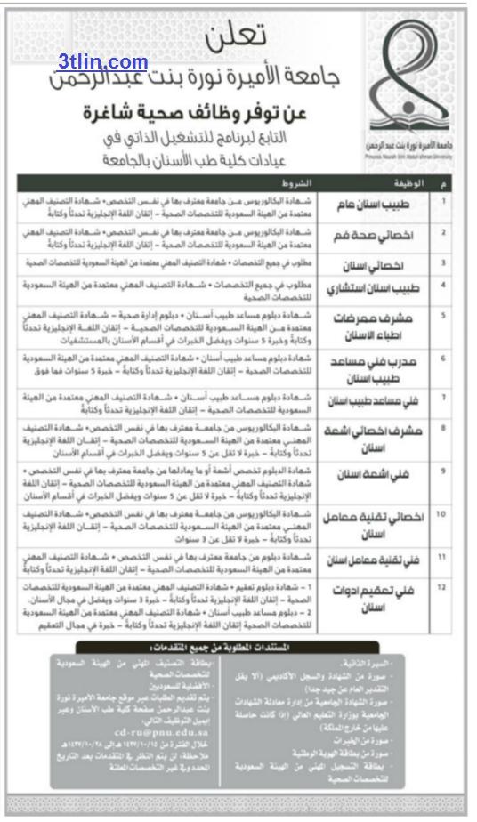 وظائف صحية نسائية في عيادات كلية طب الاسنان بجامعة الاميرة نورة - الرياض