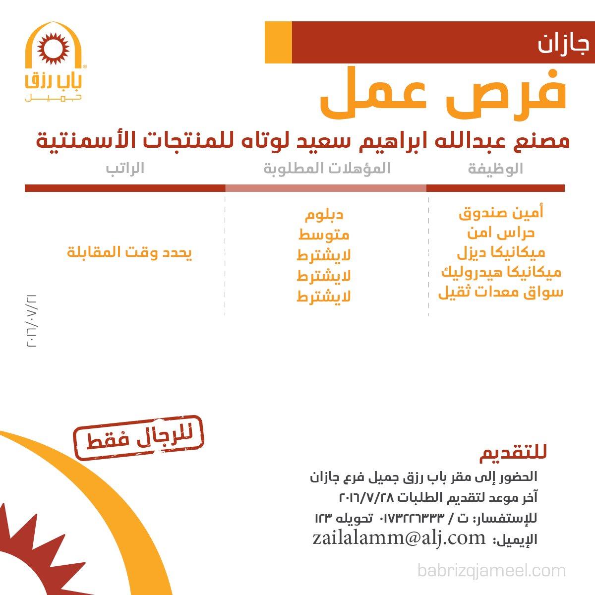 وظائف في مصنع عبدلله ابراهيم سعيد للمنتجات الاسمنتية - جازان