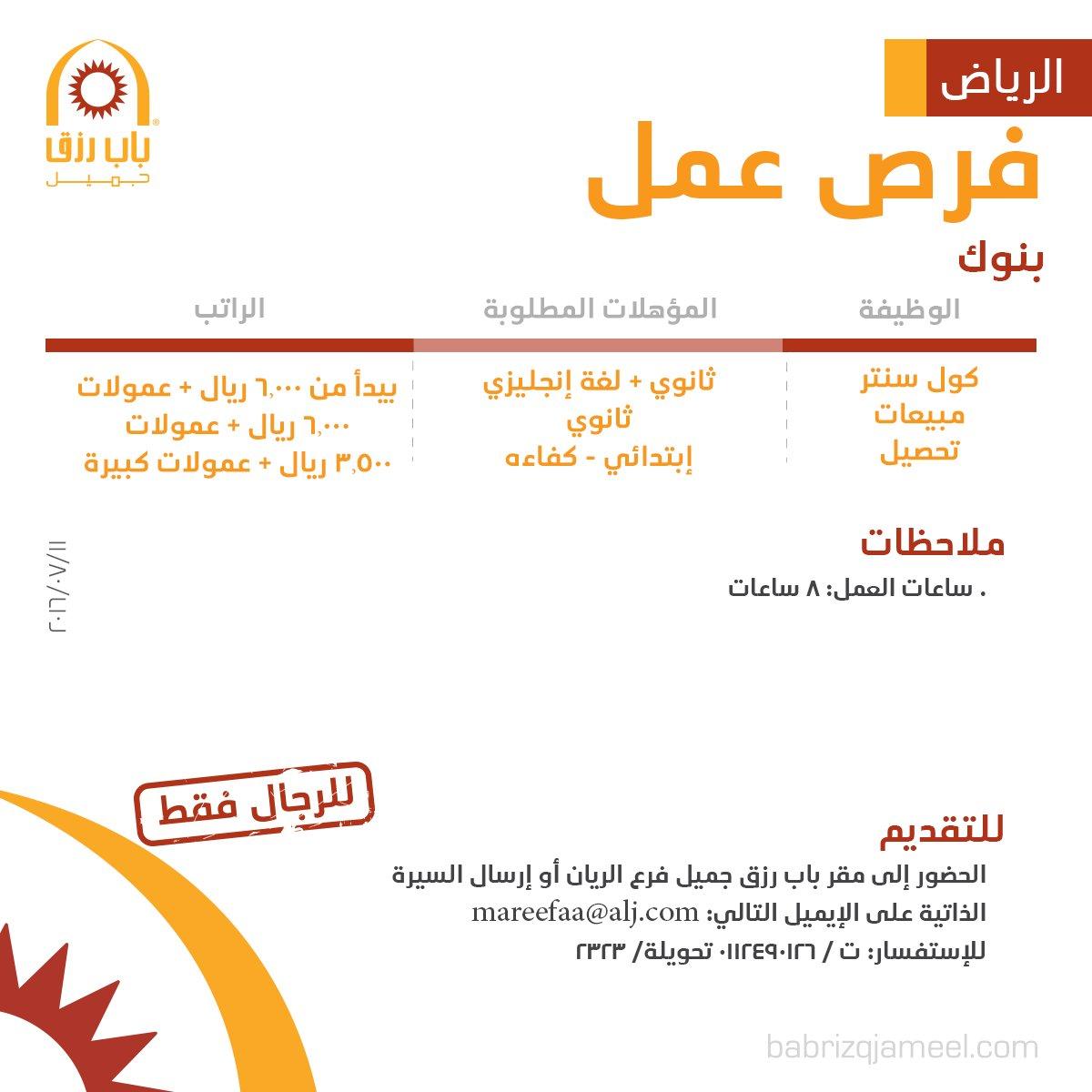 وظائف متعددة في بنوك - الرياض