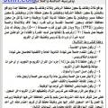 وظائف محفظ قرآن كريم في المديرية العامة للسجون