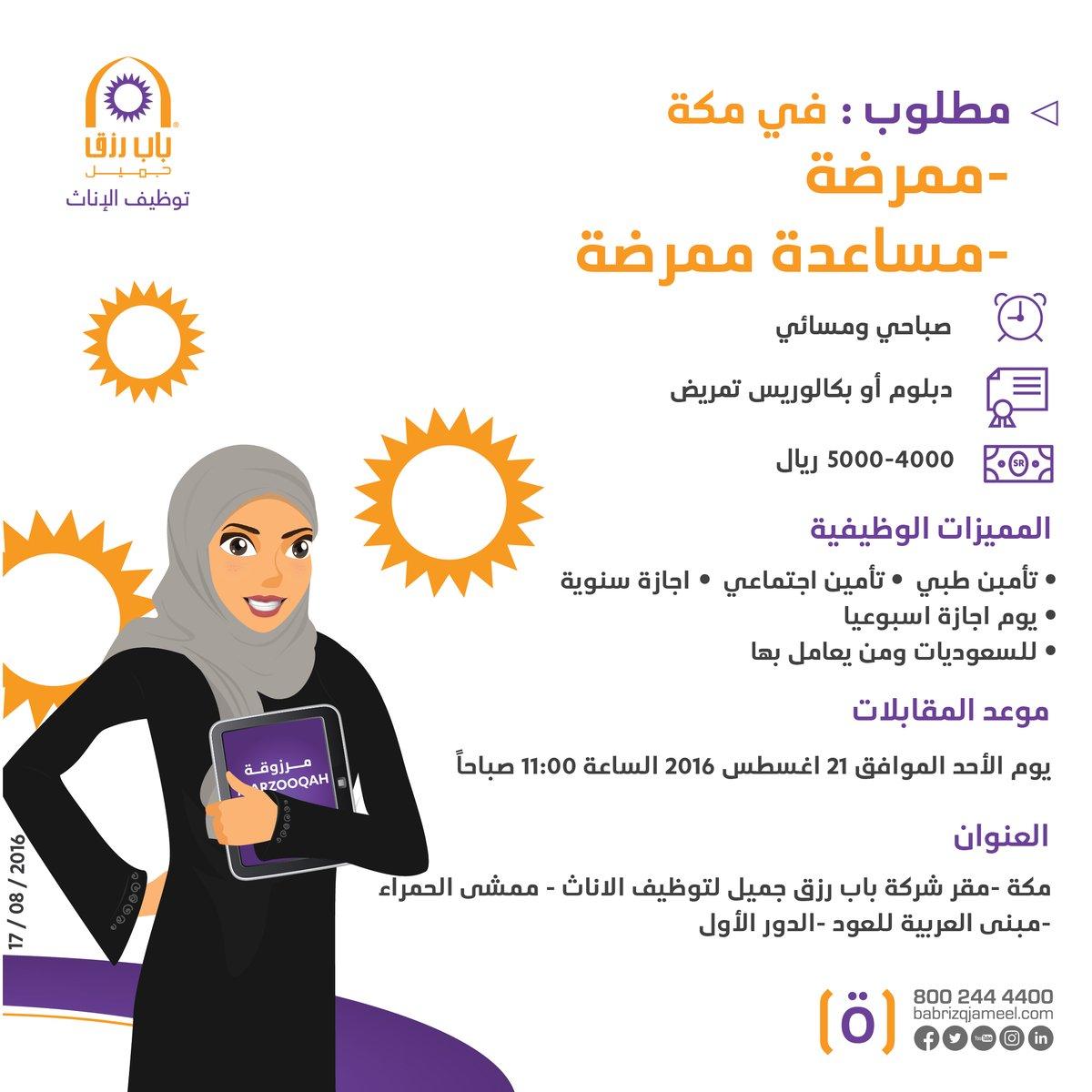 غدا الأحد التقديم على وظيفة ممرضة ومساعدة ممرضة - مكة المكرمة