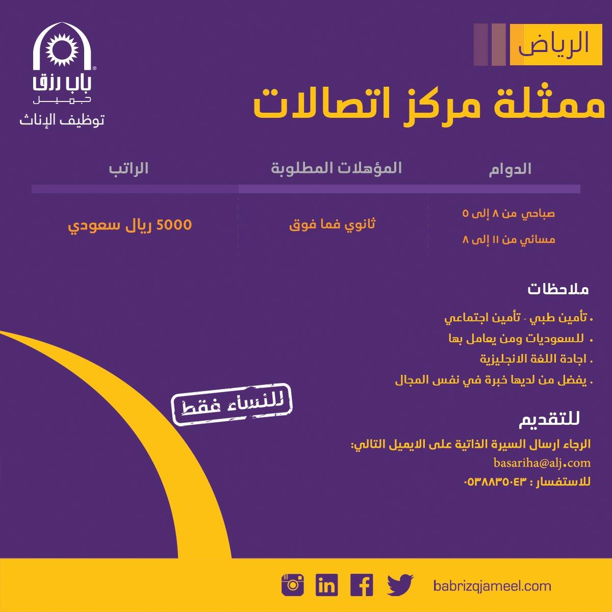 مطلوب ممثلة مركز اتصالات - الرياض