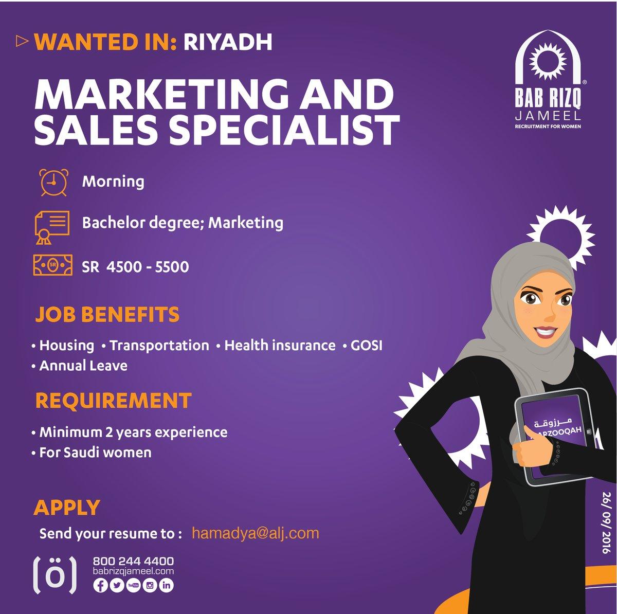 مطلوب أخصائية تسويق ومبيعات - الرياض