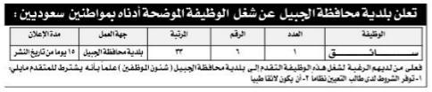 مطلوب سائقين لبلدية محافظة الجبيل