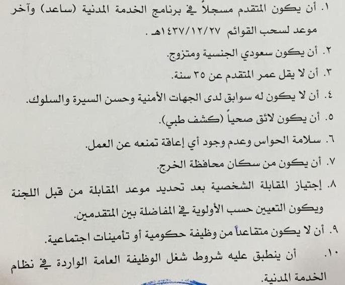 وظائف حراس أمن لمدارس البنات في إدارة التعليم - الخرج