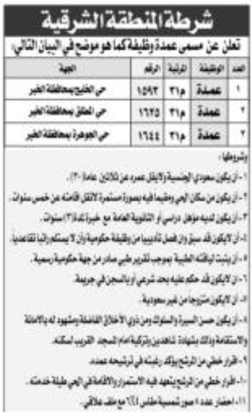 وظائف عمدة أحياء في شرطة المنطقة الشرقية