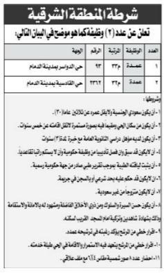 وظائف عمد أحياء في شرطة المنطقة الشرقية