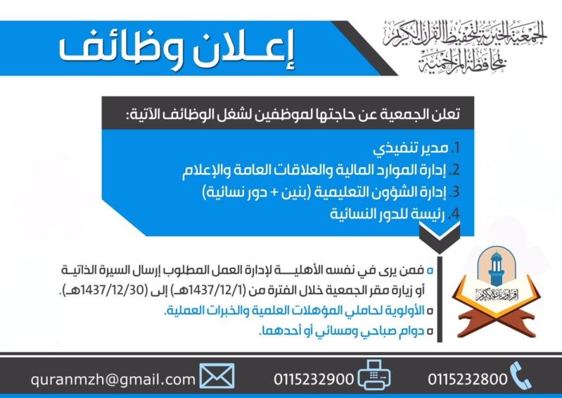 وظائف للجنسين في الجمعية الخيرية لتحفيظ القرآن الكريم - محافظة المزاحمية